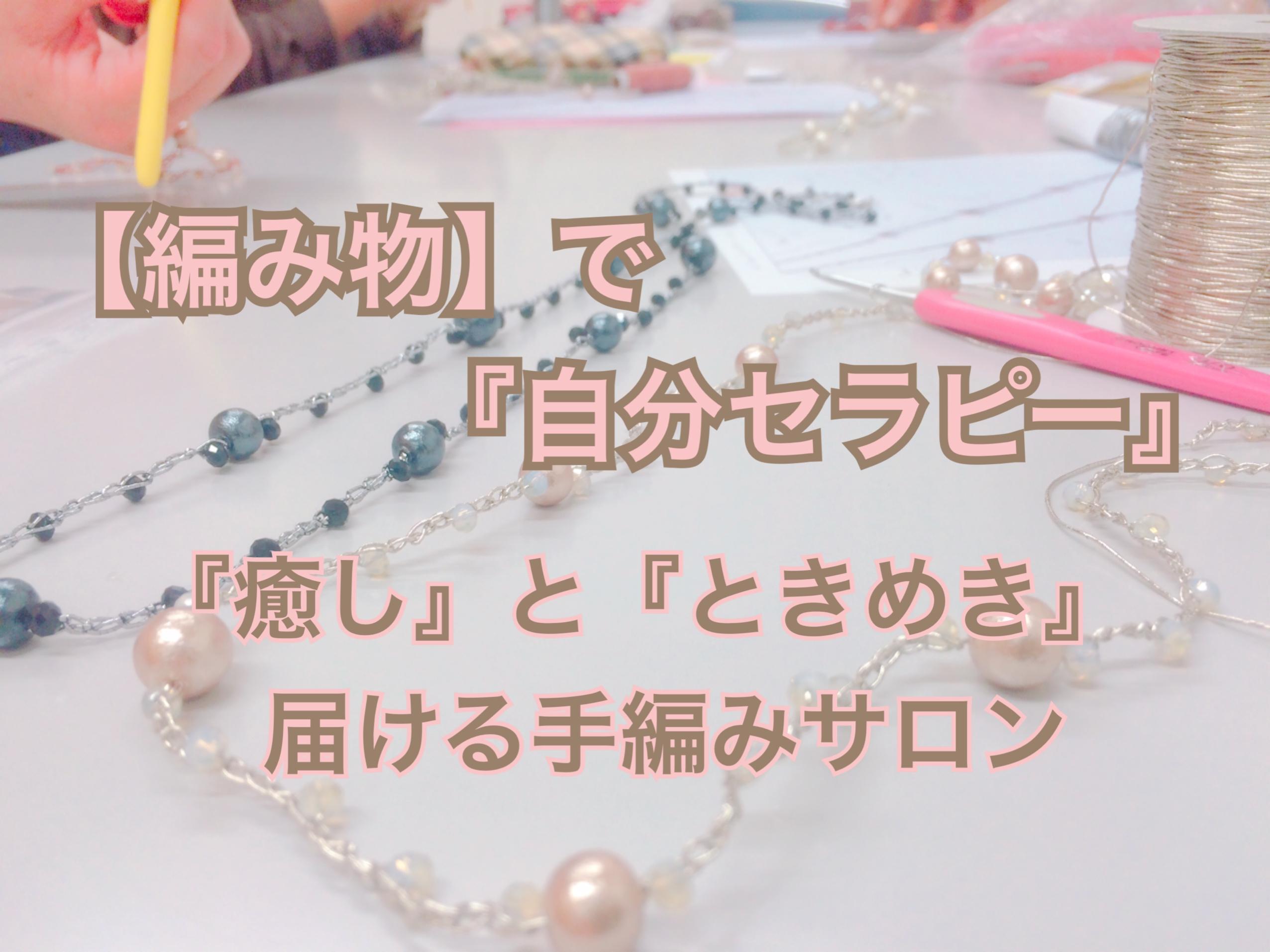 大人の手編みもの教室|handscafe